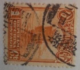 """中华民国邮票D:1923年北京二版帆船邮票1分,甘肃""""微县""""地名戳"""