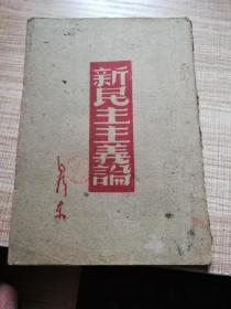 新民主主义论   一九四九年五月浙南出版社版