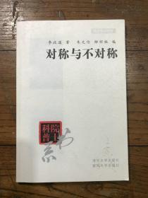 李政道(著名美籍华裔物理学家、诺贝尔物理学奖获得者) 签名本《对称与不对称》