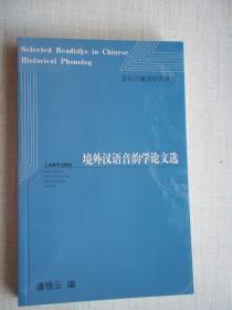 境外汉语音韵学论文选 [A16K----7]