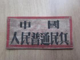 孔网首现-罕见五十年代胸牌《中国人民普通民兵》-铁盒1(7788)