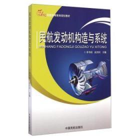 民航发动机构造与系统 正版 李书明,赵洪利 9787512801622