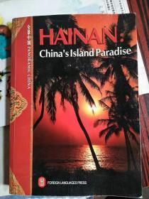 中国全景----海南南中国海的天堂岛英文版
