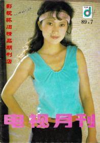 电视月刊 1989年7期 刘晓庆陶慧敏傅艺伟何晴徐小凤石修 90版《封神榜》无线经典剧集《火凤凰》88版电影《红楼梦》群星