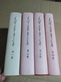 毛泽东军事文集1-4《精装》