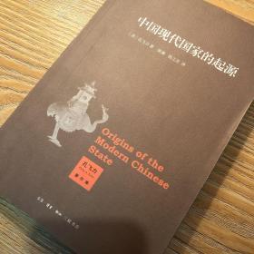 中国现代国家的起源 孔飞力