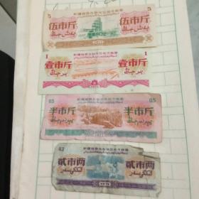 新疆维吾尔自治区地方粮票