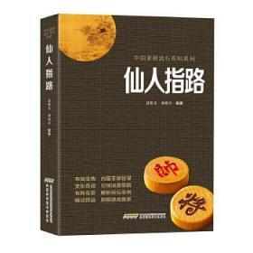 仙人指路/中国象棋经典布局系列 正版 聂铁文 刘海亭 9787533774394