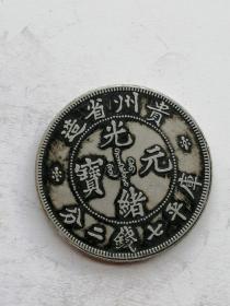 珍稀古币,银元,银币【】保真特价C12