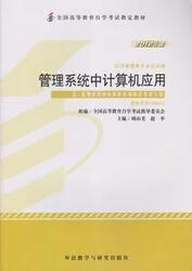 二手正版 自考教材 00051管理系统中计算机应用 2012年版