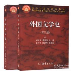 外国文学史 上下册(第3版)/面向21世纪课程教材