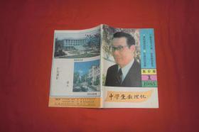 中学生数理化·高中版 1985年(第1期)//  【购满100元免运费】