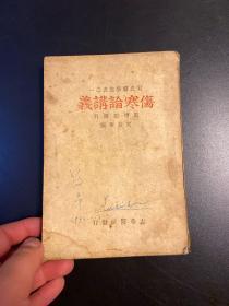 伤寒论讲义  下册  【宋氏医学丛书之二】 康德九年满洲国版