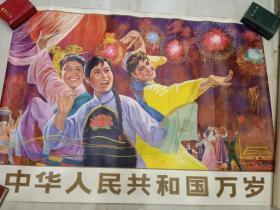 全开宣传画:中华人民共和国万岁