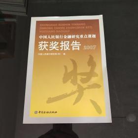 中国人民银行金融研究重点课题获奖报告(2007)