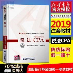 注册会计师2018教材 2018年注册会计师全国统一考试辅导教材:税法
