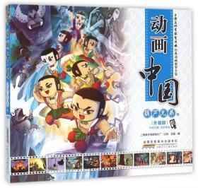 动画中国(葫芦兄弟卷升级版)