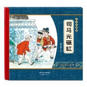大师中国绘传统故事系列 正版 杨永青 9787530757024