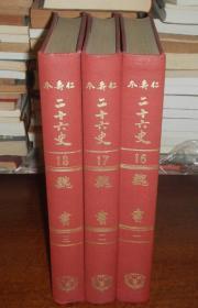 仁寿本二十六史《魏书》全三册、16开精装本、初版!