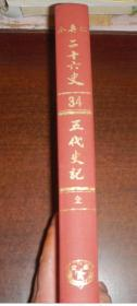 仁寿本二十六史《五代史记》全一册、16开精装本、初版!