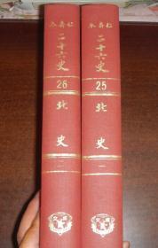 仁寿本二十六史《北史》全二册、16开精装本、初版!