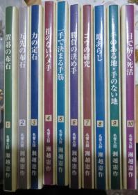 日本围棋书  现代围棋文库丛书10卷本