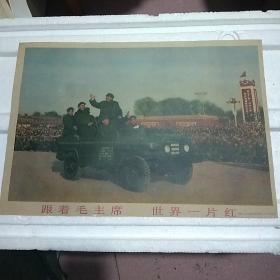 文革宣传画 跟着毛主席 世界一片红