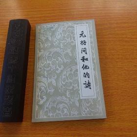元好问和他的诗(无字迹无勾划95品,1984年1版1印)全国仅发行7100册,中国人民大学馆藏正版珍本。