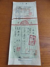 粮票1950年中央公粮库经费管理股泰兴县本库苏北县库支票大米1000市斤带副券
