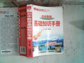 初中数学基础知识手册 第十次修订
