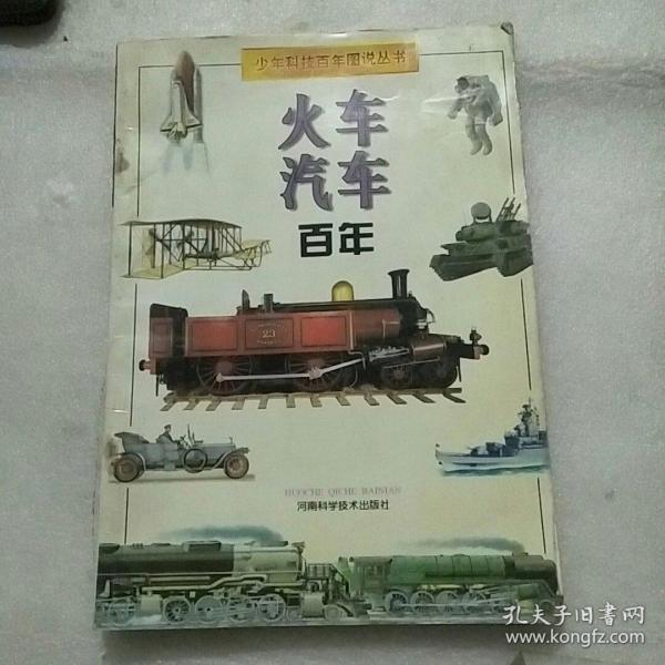 火车汽车百年