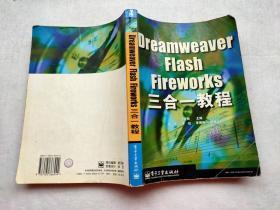Dreamweaver Flash Fireworks 三合一教程