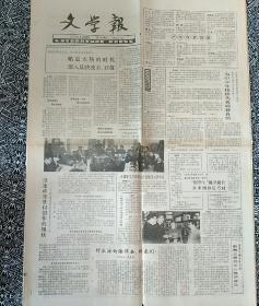 《文学报》(1987年3月26日)四开四版