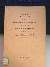 日文原版书 :数学 1、2、3、4