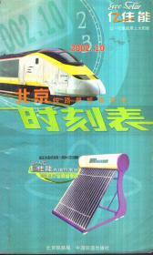北京铁路局旅客列车时刻表 2002.10