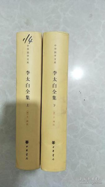 李太白全集(精)全两册--中华国学文库