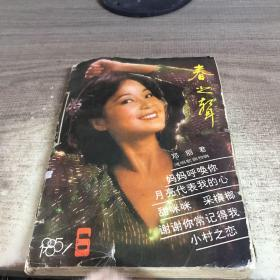 春之声1985-6期、中国青年1985-5期、中国妇女1985-3期、青年报刊选稿1985-6期、知识窗1984-3期、作品1983-9期