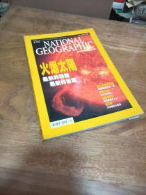NATIONAL GEOGRAPHIC 中文版 2004年7月号 【无地图】