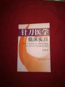 针刀医学临床实践(作者签赠本,并附带作者名片一枚)