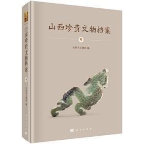 山西珍贵文物档案9:山西省考古研究所综合卷