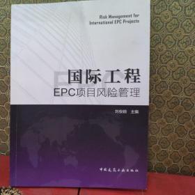 国际工程EPC项目风险管理