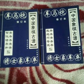 中国象棋古谱【智,伏,错,弃,和,改,绝,巧,奇,诡】杀2本