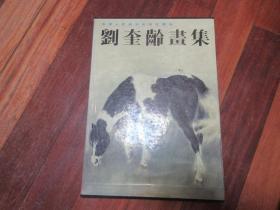 刘奎龄画集 有原函套 1989年一版一印