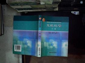 无机化学(下册)