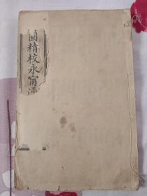 绘图精校永宁通书(全三卷本)
