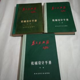 机械设计手册(上中下)
