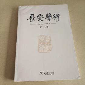 长安学术(第八辑)
