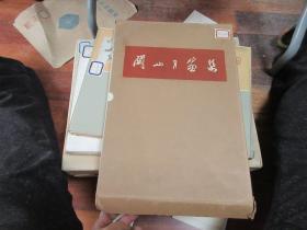 关山月画集(8开精装带塑料封套和纸盒,79年1版1印),