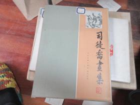 司徒乔画集(1980年初版.8开精装本.有函套)