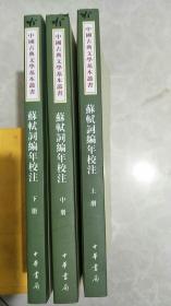 苏轼词编年校注(全三册):苏轼词编年校注